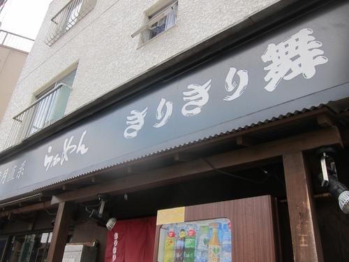 葉月直系 きりきり舞 (不動前) ベジポタ タンメン