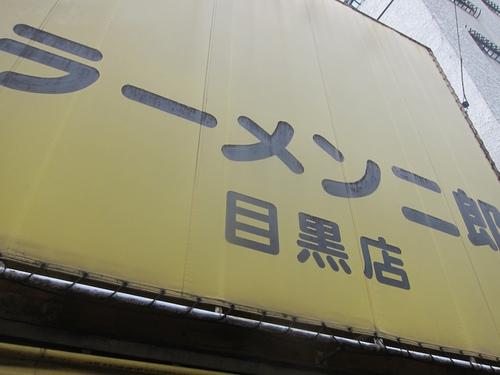 ラーメン二郎 目黒店 (目黒) 小ラーメン【追記あり】