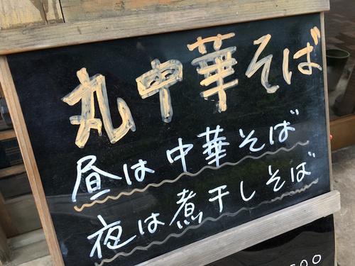 丸 中華そば (大井町) 中華そば