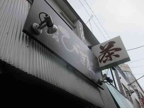 麺処 びぎ屋 (学芸大学) 青島みかんの冷やしらーめん