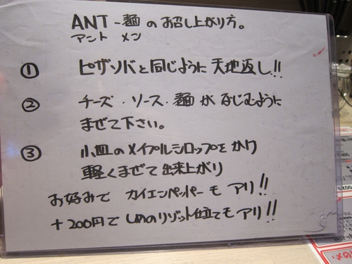 ajito ism (大井町) ANT-麺