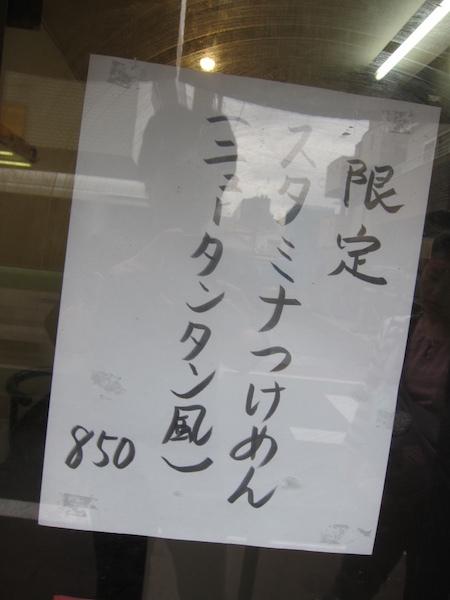 ラーメン大木戸 (梅屋敷) スタミナつけめん