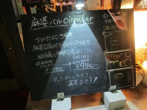 cinnabar (高井戸) 痺れ会