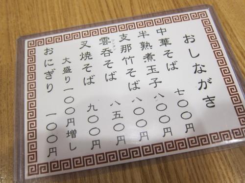 中華そば 熊野 (中延) 醤油雲呑そば