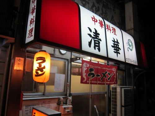清華 (平和島) 餃子とか!