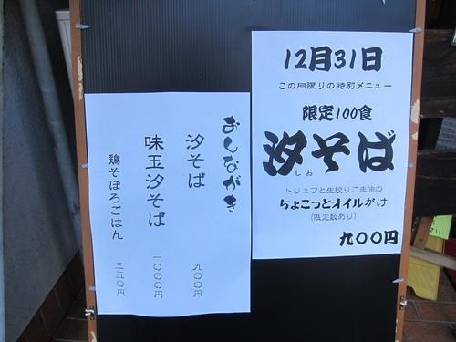 らぁめん 葉月 (雪が谷大塚) 汐そば
