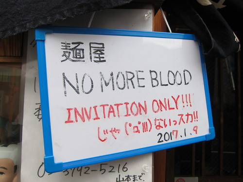 NO MORE BLOOD (まさ吉) オレのポロサツ2017