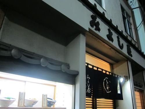 みよし屋 (荏原町) かつカレーライス