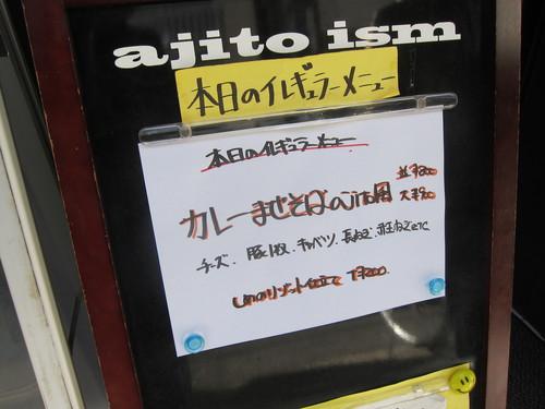 ajito ism (大井町) カレーまぜそばajito風