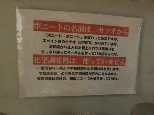 ボニートボニート (武蔵小山) 正油あらびき