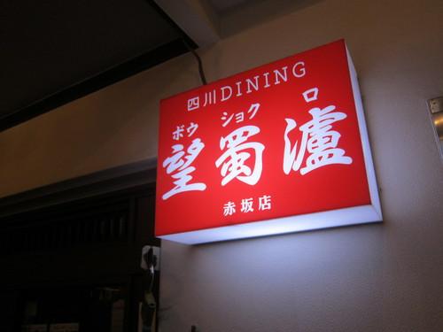 四川DINING 望蜀瀘 (赤坂) 痺れ会っっ!!