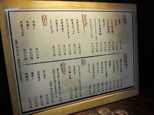 牛舌料理たんや (三軒茶屋) 茹でタンとか