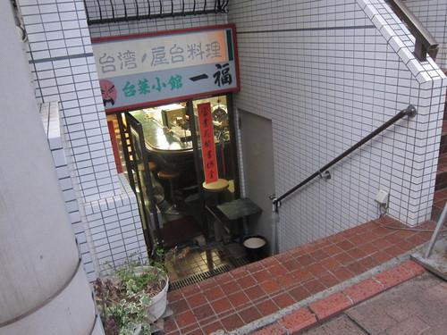 台湾らーめん 一福 (長原) ちょこっと呑み8 特別編