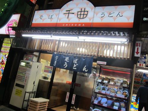 千曲そば (新宿) コロそ