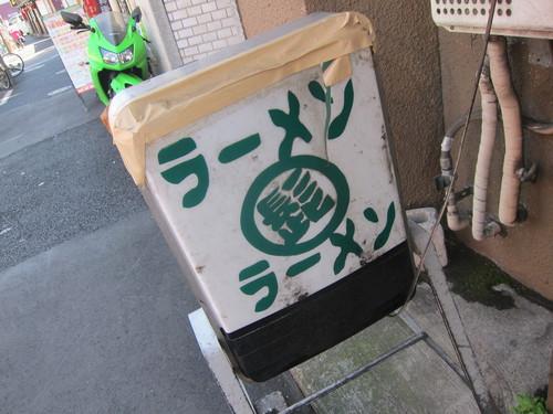 らーめん髭 (平和島) ラーメン