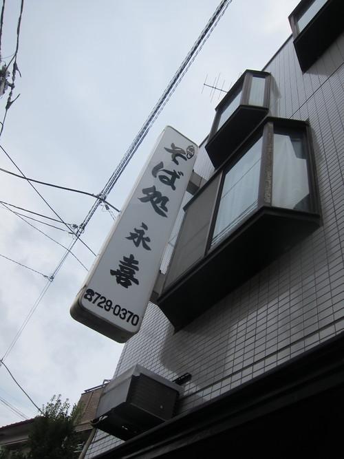 たけもと (雪が谷大塚) 東京軍鶏そば