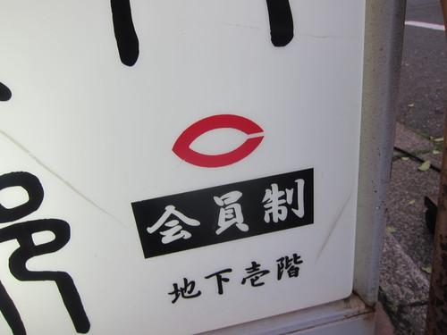 すし匠 (四ツ谷) すし!!!