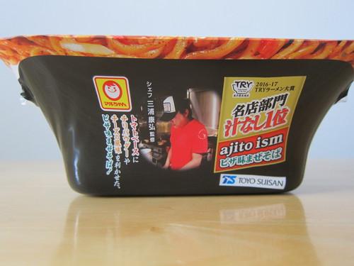 ajito ism (大井町) 東洋水産マルちゃんピザ味まぜそば