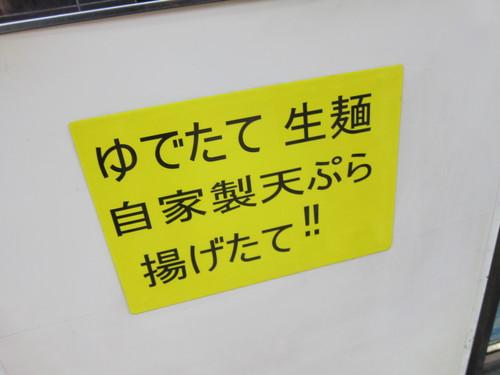 千曲そば (新宿) 冷たそ