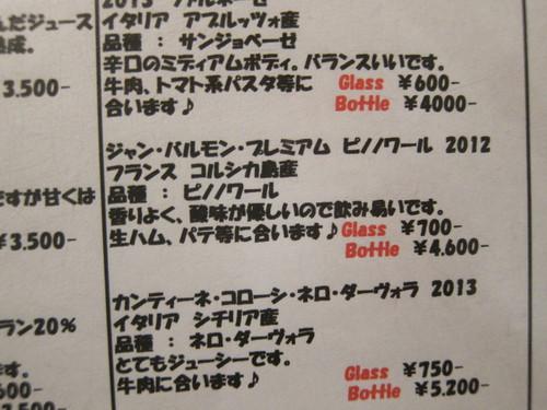 CAFEDINING WALK (武蔵小山) クジラとか締めのパスタとか