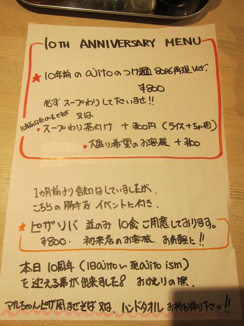 ajito ism (大井町) 10年前のajitoのつけ麺80%再現ver.