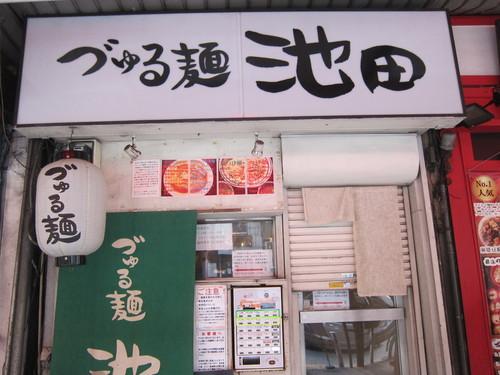 づゅる麺池田 (目黒) 冷やしマーボナーラ