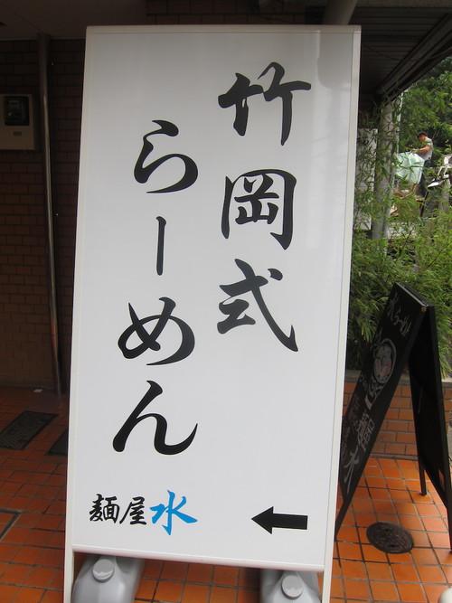 麺屋 水 (大森海岸) 竹岡式らーめん!?