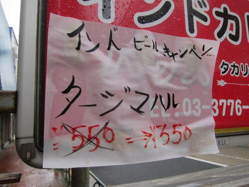 タカリバンチャ (大森) 魚介たっぷりビリヤニ