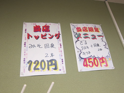 ゆで太郎 大井町店 (大井町) かけ玉そ