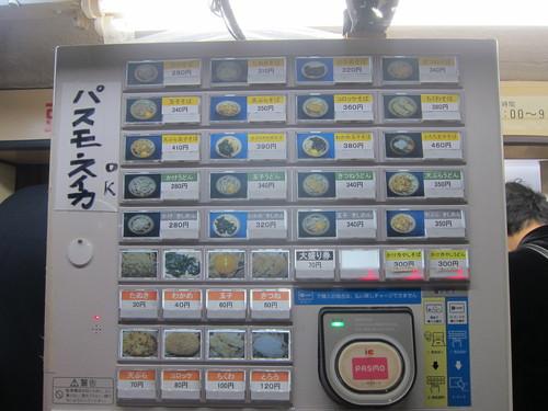 鈴一 (横浜) 玉き