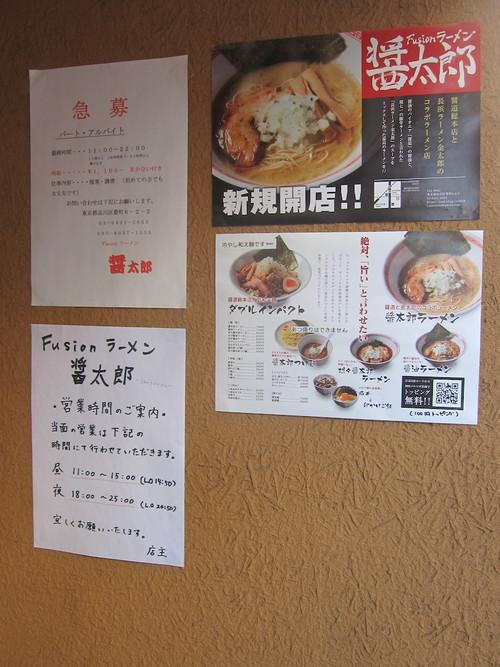 Fusionラーメン醤太郎 (中延) 醤太郎ラーメン