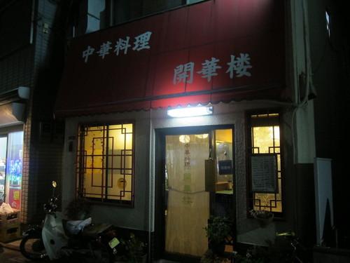 開華楼 (大森) 超絶玉子チャーハン