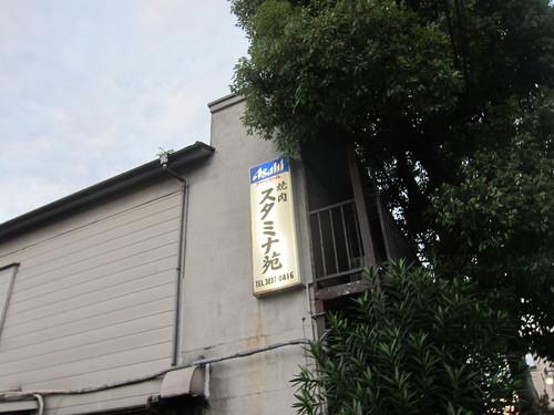 スタミナ苑 (鹿浜) 久しぶりの苑