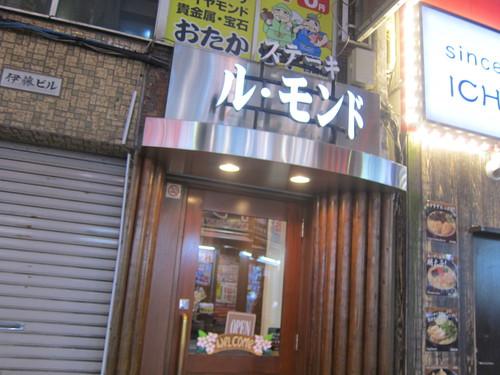 ル・モンド (新宿) ヒレとリブロ