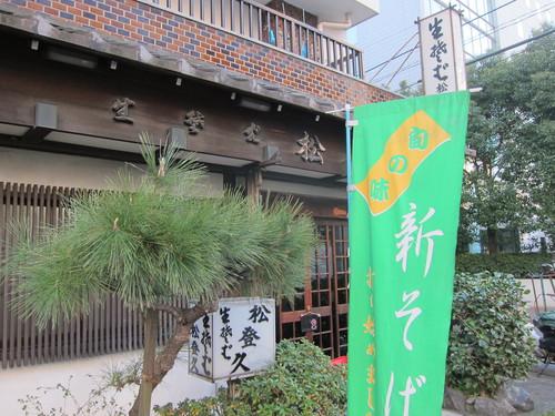 松登久本店 (大森海岸) 新そばざる&カレーライス
