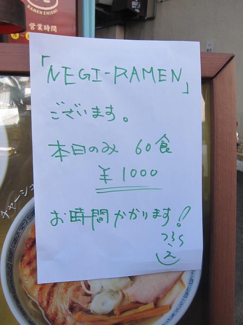 戸越らーめん えにし (戸越銀座) NEGI-RAMEN