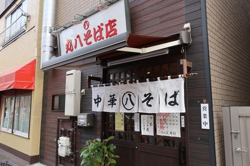 丸八そば店 (大井町) 中華そばとかワンタンメン