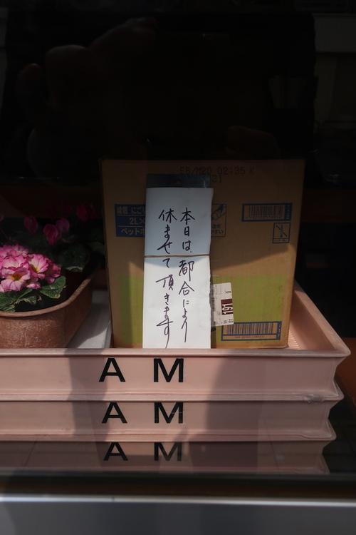 江戸丸 (高円寺) コロそ