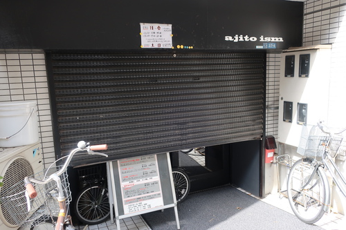 ajito ism (大井町) ajitoのつけ麺