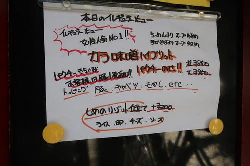 ajito ism (大井町) 辛味噌ハイブリットパクチーのせ‼︎