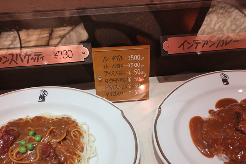 インデアンカレー 丸の内店 (東京) カレー玉子入り