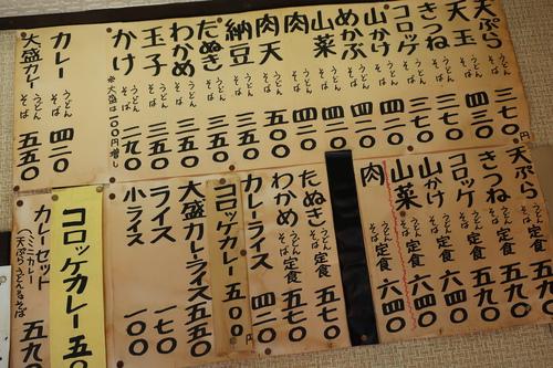 うどん・そば桂 (高円寺) 肉天そ&カレー