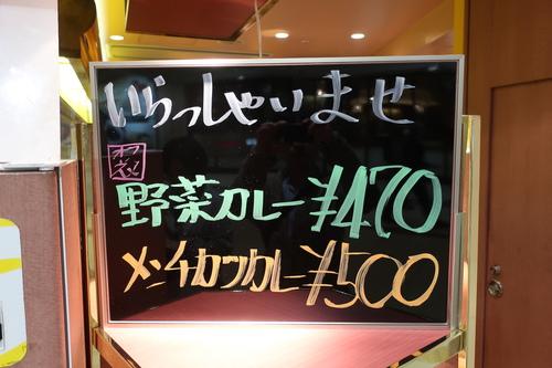 アルプス (東京) 野菜カレー