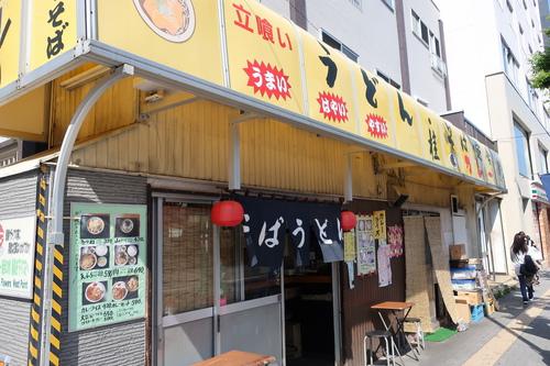 うどん・そば桂 (高円寺) コロカレ