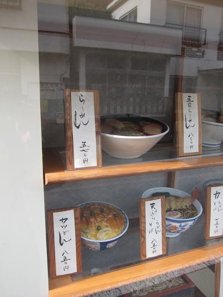 みよし屋 (荏原町) らーめんとかつ丼