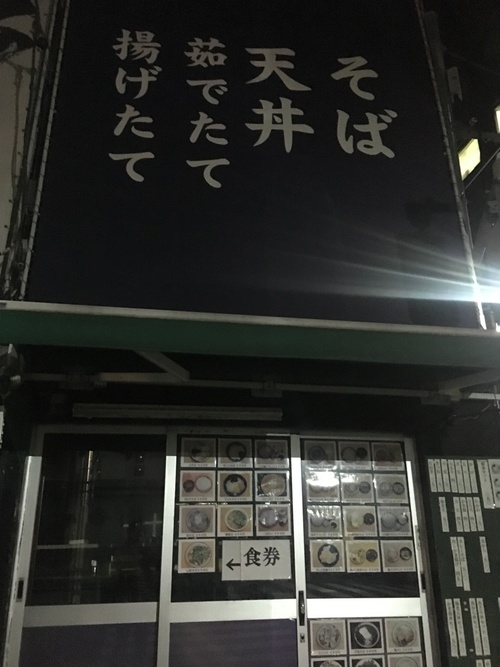 かどや (曳舟) 俺の一番長い日・本編