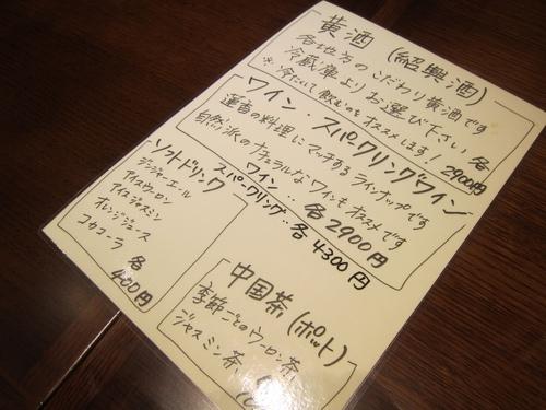 蓮香 (白金高輪) し…し…痺れ会?!