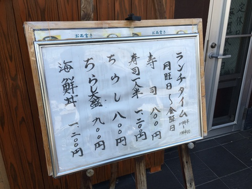 真砂鮨 (平和島) 寿司1人半