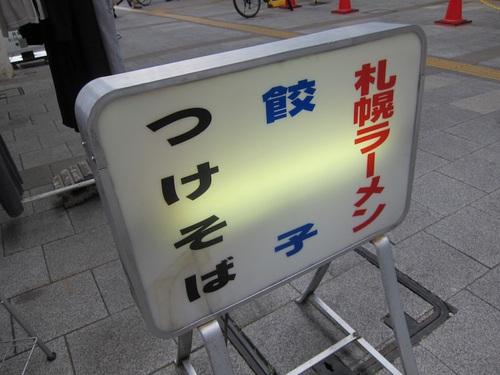 山梨らーめんグランプリ (甲府) 秋刀魚だしラーメン
