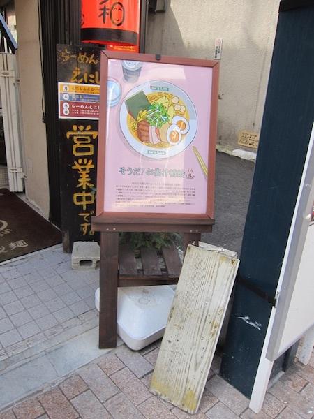 戸越らーめん えにし (戸越銀座) オニグルミつけ麺